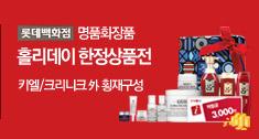 [롯데백화점] 홀리데이 한정상품전 키엘/크리니크/헤라外 횡재구성