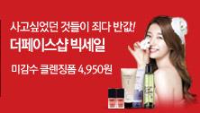 더페이스샵 빅세일 미감수 클렌징폼(대용량) 4,950원