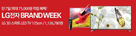 단 7일! 최대 75,000원 적립 혜택! LG전자 BRAND WEEK LG 3D 스마트 LED TV 125cm / 1,126,780원