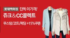 [롯데백화점] 쥬크&CC콜렉트 무스탕/코트/패딩 +15%쿠폰