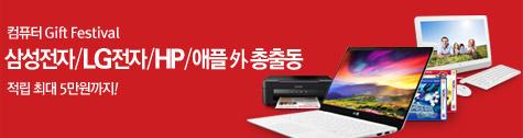 컴퓨터 Gift Festival 삼성전자/LG전자/HP/애플外 특별가격 적립최대 5만원까지!