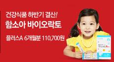 건강식품 하반기결산! 함소아 바이오락토 플러스A  6개월분  110,700원
