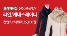 [롯데백화점] 신상 품목할인! 라인/케네스레이디 천연fur 넥워머 35,100원