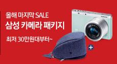 삼성 카메라 패키지/최저 30만원대부터~