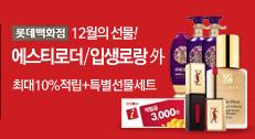 [롯데백화점] 에스티로더/ 입생로랑外 최대 10%적립+특별선물세트