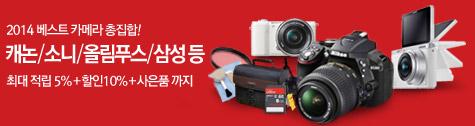 2014 베스트 카메라 총집합! 캐논/소니/올림푸스/삼성 등 최대적립5%+할인10%+사은품까지
