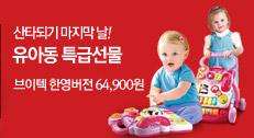 산타되기 마지막 날! 유아동 특급선물 브이텍 한영버전 64,900원
