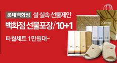 [롯데백화점] 백화점선물포장/10+1혜택 타월세트 1만원대~