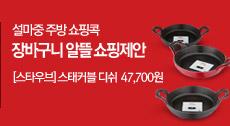 [스타우브] 스태커블 디쉬  47,700원