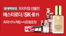 [롯데백화점] 에스티로더/SK-II 外 최대10%적립+사은품증정
