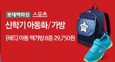 [롯데백화점] 헤드 아동 책가방 8종 29,750원