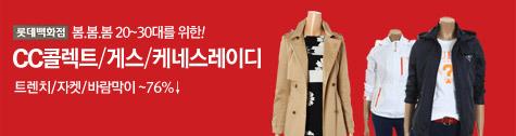 [롯데백화점]CC콜렉트/게스/케네스레이디 트렌치/ 자켓/ 바람막이~76%↓