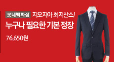 [롯데백화점] 지오지아 누구나 필요한 기본 정장 76,650원