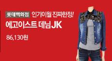 [롯데백화점] 에고이스트 데님JK 86,130원
