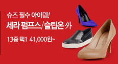 엘리자벳 펌프스/로퍼外 18종 택1 49,000원~