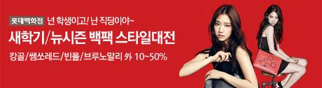 [롯데백화점] 새학기/뉴시즌 백팩 스타일대전