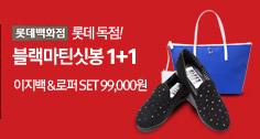 [롯데백화점] 블랙마틴싯봉 1+1