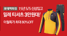밀레 티셔츠 3만원대! 이월특가 최대 80%OFF!