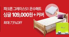 파크론 그레이스S1 온수매트 싱글 109,000원 + 모달커버증정