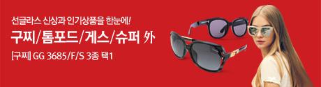 선글라스 신상과 인기상품을 한눈에! 구찌/톰포드/게스/슈퍼 外 [구찌]GG 3685/F/S 3종택1