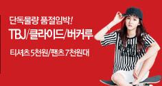 단독물량 품절임박! TBJ/클라이드/버커루 티셔츠5천원/팬츠 7천원대