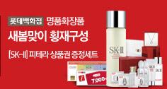 [롯데백화점] 새 봄맞이 횡재구성 [SK-II] 피테라 상품권 증정세트