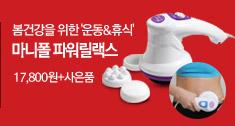 봄건강을 위한 '운동&휴식' 마니폴 파워릴랙스 17,800원+사은품