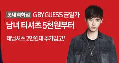 [롯데백화점] G BY GUESS 균일가 남녀 티셔츠 5천원부터 데님셔츠 2만원대 추가입고!