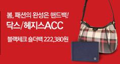 닥스/헤지스ACC 블랙체크 숄더백 222,380원