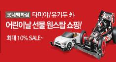 [롯데백화점] 타미야/유키두 外 어린이날 선물 원스탑 쇼핑! 최대 10% SALE~