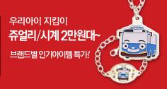 우리아이 지킴이 쥬얼리/시계 2만원대~ 브랜드별 인기아이템 특가!