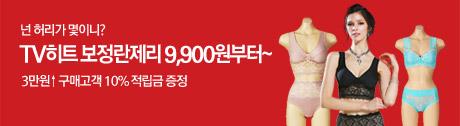 TV히트 보정란제리 9,900원부터~ 3만원↑ 구매고객 10% 적립금 증정