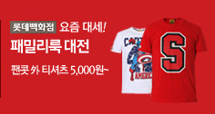 [롯데백화점] 패밀리룩대전 팬콧 外 티셔츠 5,000원~