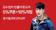 김수현의 빈폴아웃도어 5%쿠폰+10%적립할인
