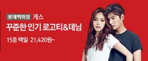 [슈퍼파워] 롯데백화점 게스 15종 택일  21,420원