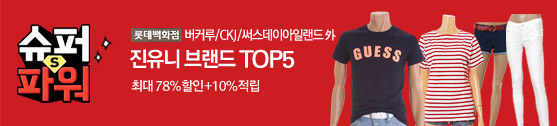 [슈퍼파워] 롯데백화점 진유니 브랜드 TOP5