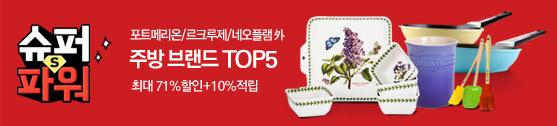 [슈퍼파워] 주방 브랜드 TOP 5