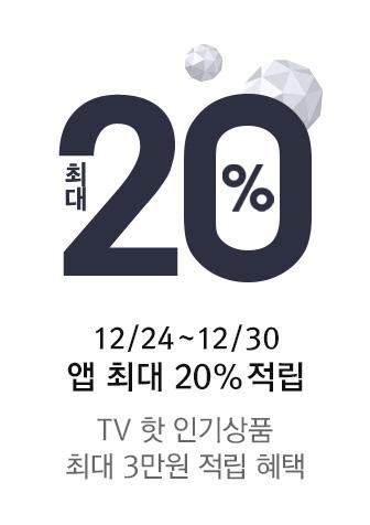 12월 방송상품 20% 앱적립(안내페이지)_12/24~12/30