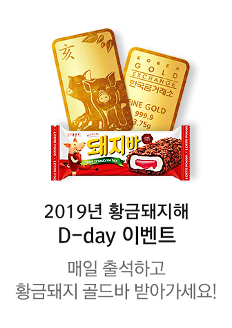 D-7일 2019년 황금돼지해 이벤트