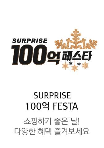 (2018.12) SURPRISE 100억 FESTA_ver.4