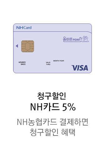12/25-12/26 NH농협카드 5%